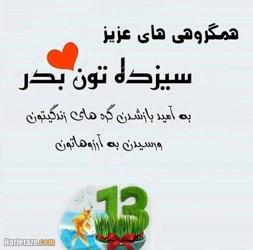 پیام تبریک سیزده بدر به دوستان و گروه واتساپ 13 بدر مبارک +استیکر و عکس 13 بدر مبارک