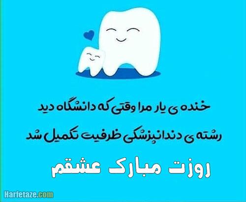 عکس نوشته تبریک روز دندانپزشک به عشق و دوست پسر