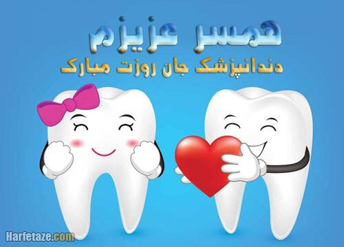 پیام و متن تبریک روز دندانپزشک به عشقم و همسرم با جملات عاشقانه + عکس نوشته
