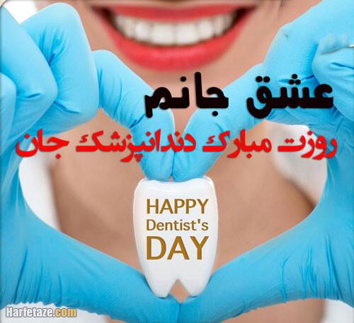 تبریک عاشقانه روز دندانپزشک