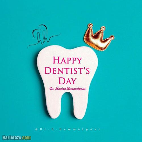 عکس و متن تبریک انگلیسی روز دندانپزشک به همسر و عشقم