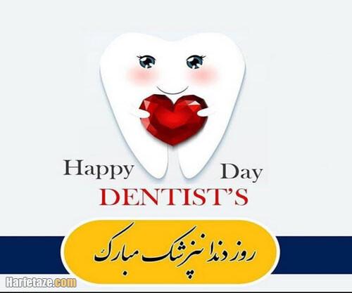 عکس نوشته همسر دندانپزشکم روزت مبارک