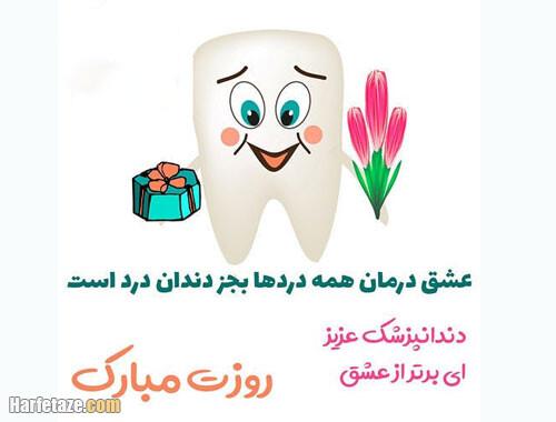 عکس نوشته تبریک روز دندانپزشک به همسر