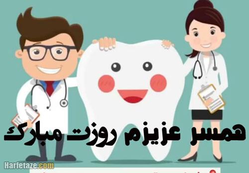 عکس نوشته عشق دندانپزشکم روزت مبارک