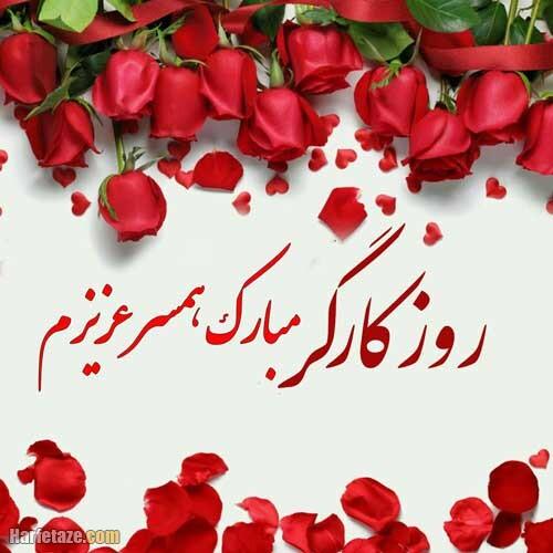 متن تبریک روز کارگر به همسرم و عشقم با جملات قدردانی + عکس نوشته پروفایل