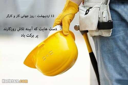 عکس نوشته همسر کارگرم روزت مبارک