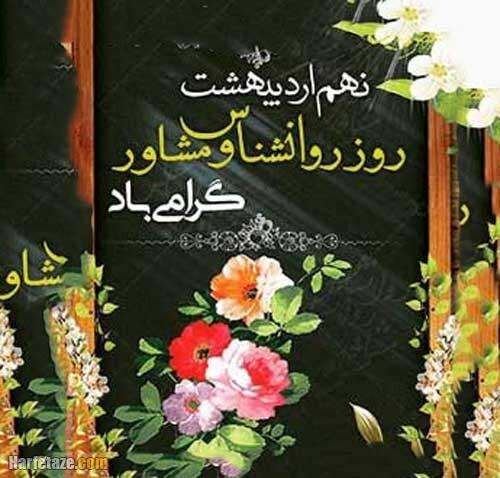 عکس نوشته همسر مشاورم روزت مبارک
