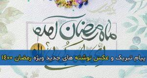 پیام تبریک و عکس نوشته های جدید ویژه رمضان ۱۴۰۰ + عکس پروفایل