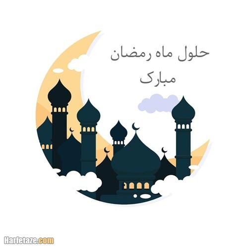 عکس پروفایل رمضان 1400