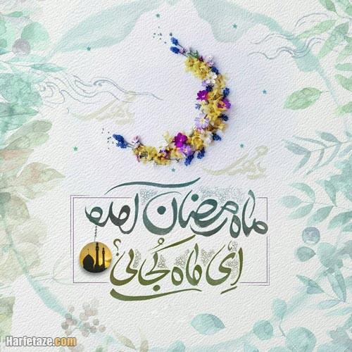 عکس نوشته رمضان 1400
