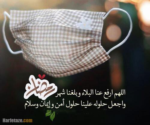 پیامک و متن تبریک ماه رمضان به عربی با عکس نوشته عربی رمضان مبارک +پروفایل