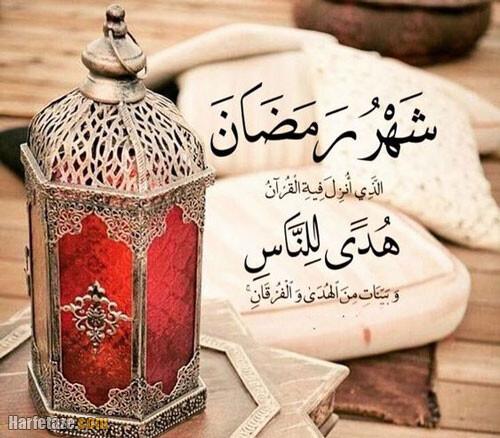 عکس پروفایل تبریک ماه رمضان به زبان عربی + عکس و استیکر