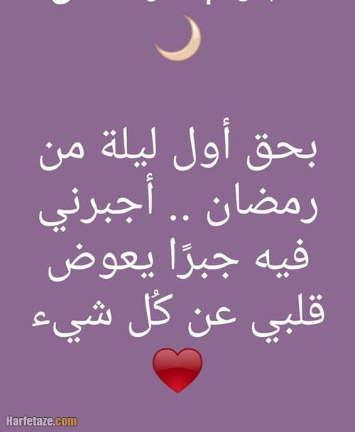 پیامک و متن تبریک ماه رمضان به عربی با عکس نوشته عربی رمضان مبارک +استیکر و عکس
