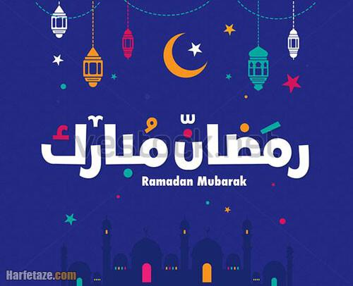 اس ام اس تبریک ماه رمضان به زبان عربی + عکس نوشته