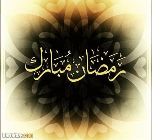 عکس رمضان مبارک به عربی