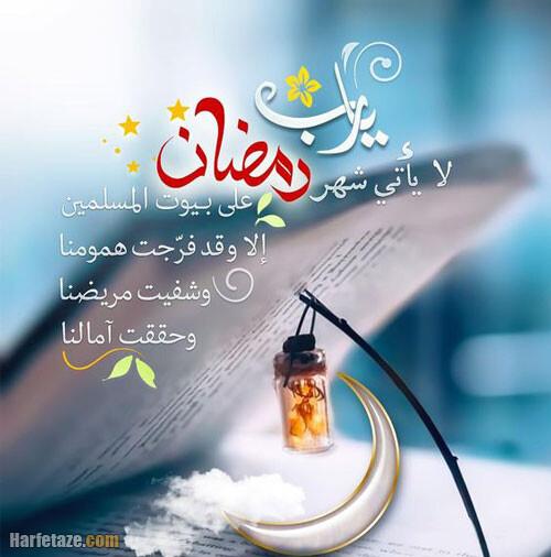عکس نوشته ماه رمضان مبارک به زبان عربی
