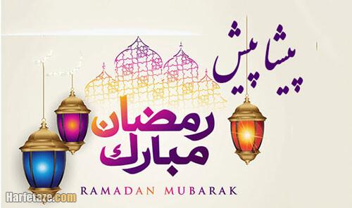 عکس و متن تبریک پیشاپیش ماه رمضان به عمو و عمه و دایی و عمو و خاله