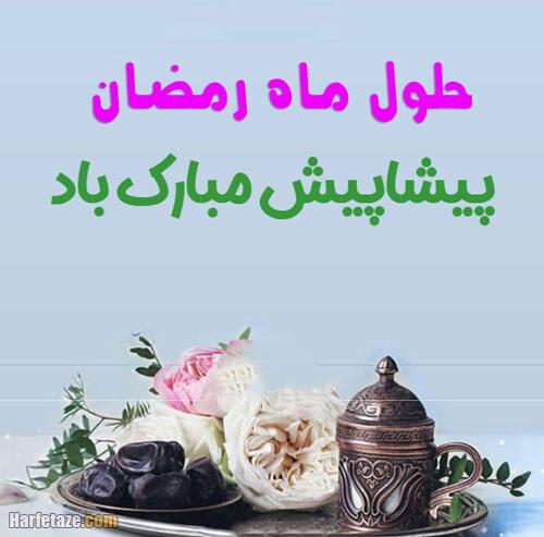 پیام و متن تبریک پیشاپیش ماه رمضان 1400 + عکس نوشته رمضان 1400 مبارک