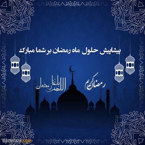 عکس پروفایل رمضان 1400 مبارک