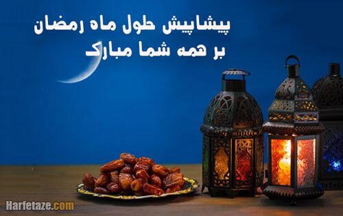 عکس نوشته ماه رمضان 1400 مبارک برای پروفایل