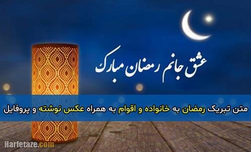 متن، عکس نوشته و عکس پروفایل تبریک رمضان 1400 به خانواده و اقوام +استیکر و استوری