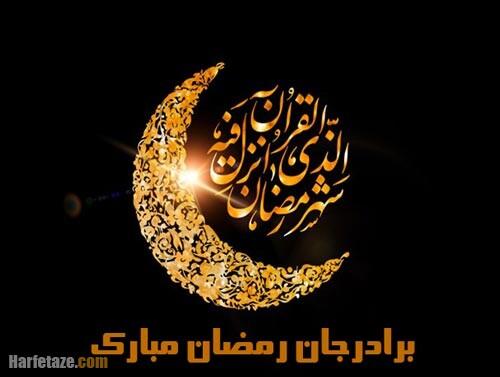 عکس نوشته تبریک رمضان به برادر