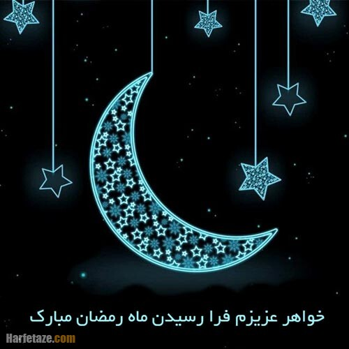 عکس نوشته تبریک رمضان به خواهر