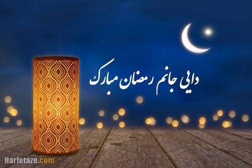 عکس نوشته تبریک رمضان به دایی