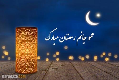 عکس نوشته تبریک رمضان به عمو
