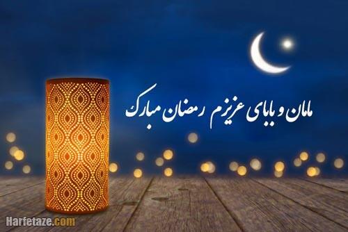 عکس نوشته تبریک رمضان به بابا و مامان
