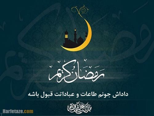 عکس نوشته تبریک رمضان به داداش