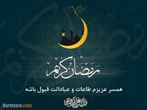 عکس نوشته تبریک رمضان به همسر