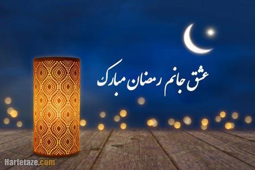 عکس نوشته تبریک رمضان به عشق و همسر