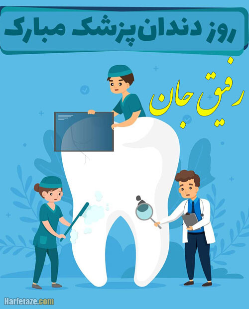 عکس نوشته تبریک روز دندانپزشک به دوستم و رفیقم