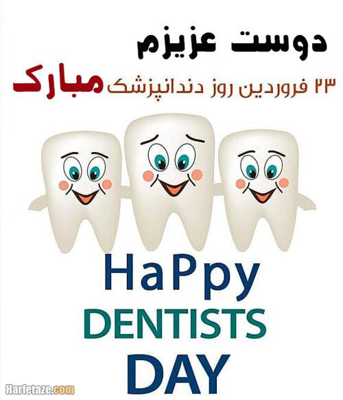 عکس و متن تبریک رفاقتی روز دانپزشک مبارک