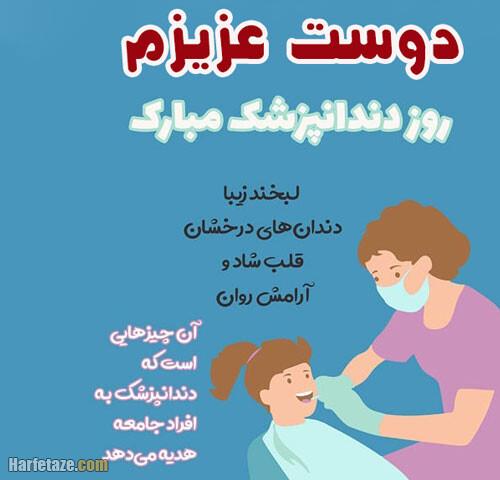 عکس نوشته دوست دندانپزشکم روزت مبارک