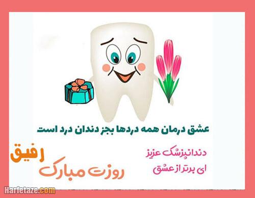 متن تبریک روز دندانپزشک به دوست و رفیق +عکس نوشته و استوری