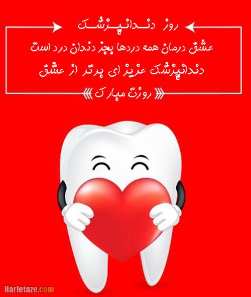 عکس نوشته روز دانپزشک مبارک دوست عزیزم