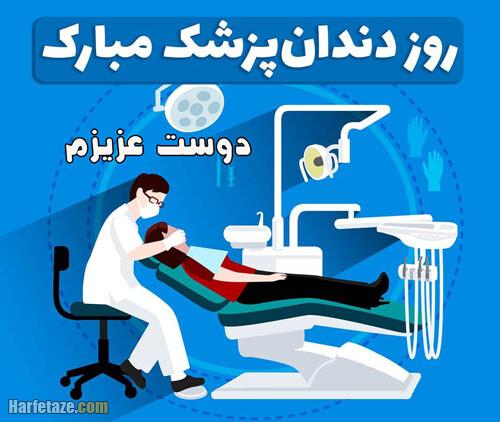 متن و پیام تبریک روز دندانپزشک به دوست و رفیق