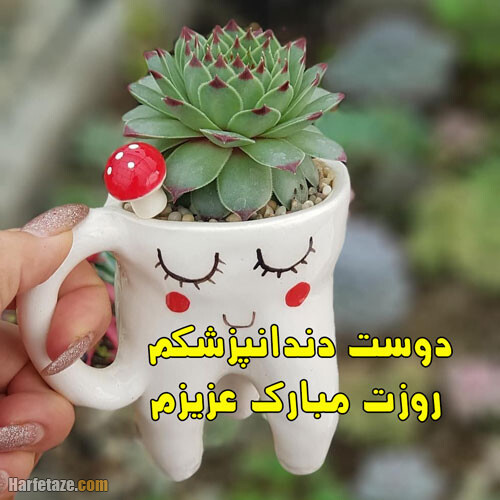 عکس نوشته رفیق دندانپزشکم روزت مبارک