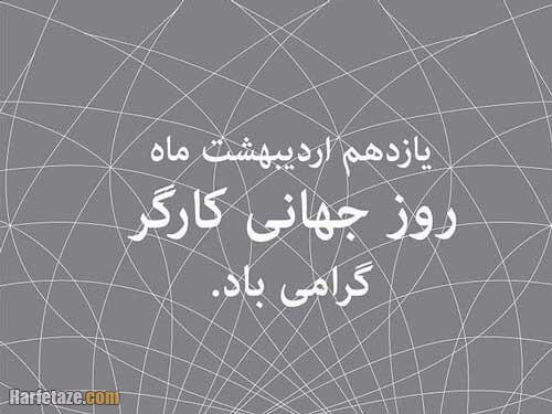 عکس نوشته تبریک روز کارگر به رفیق و دوست