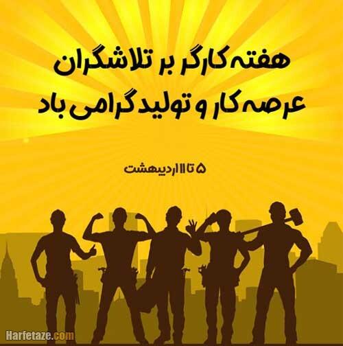 متن تبریک روز کارگر به دوست و رفیق با عکس نوشته زیبا + عکس پروفایل و اس ام اس