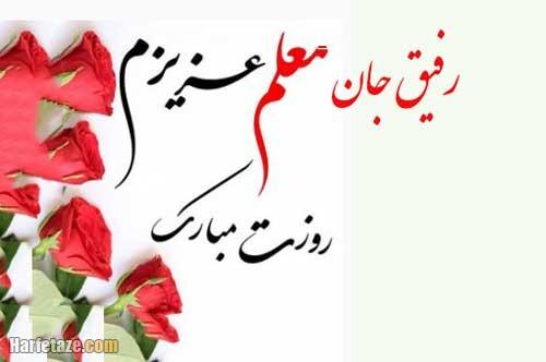 متن تبریک روز معلم به رفیق و دوست