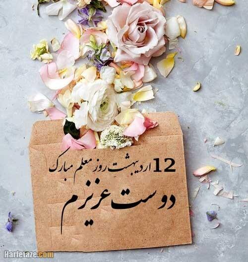 متن تبریک روز معلم به دوست و رفیق + استیکر و عکس
