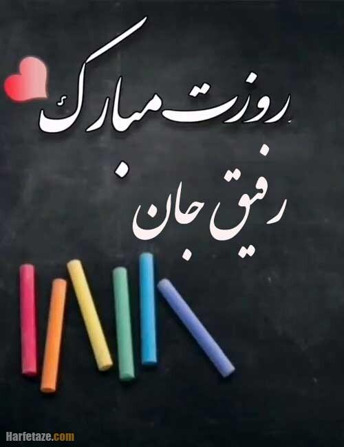 عکس نوشته تبریک روز معلم به دوست و رفیق
