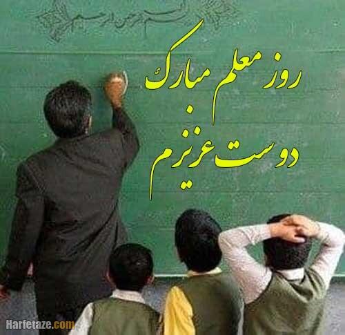 متن تبریک روز معلم به دوست و رفیق با عکس نوشته زیبا + عکس و استیکر