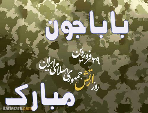 عکس و متن تبریک روز ارتش به پدرم