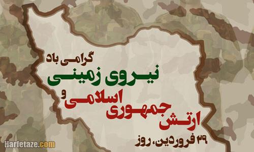 tabrik rooz artesh 12 - متن ادبی تبریک روز ارتش به همکار و رفیق و دوست 1400 + عکس نوشته و استوری