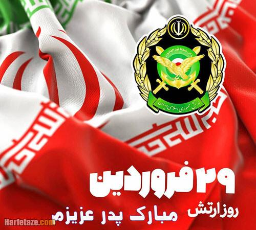 عکس نوشته همکار ارتشی ام روزت مبارک