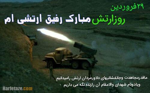 متن ادبی تبریک روز ارتش به همکار و رفیق و دوست 1400 + عکس و استیکر